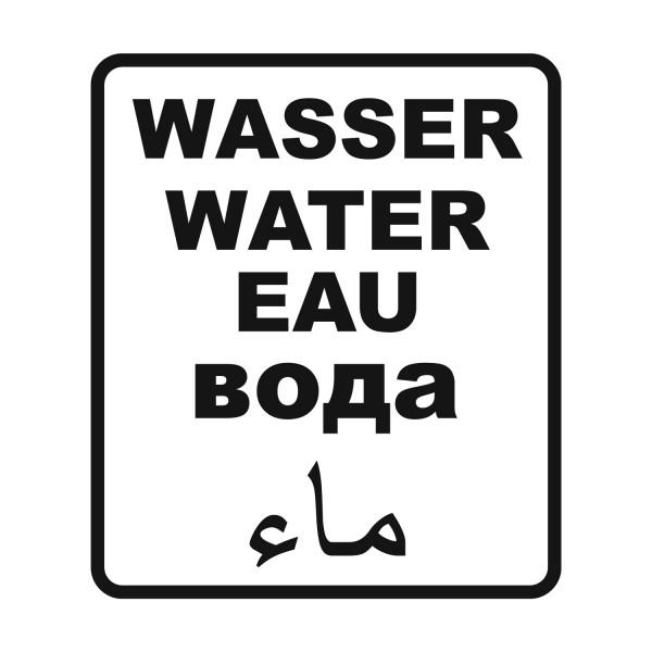 Wasser Water Eau Arabisch Tank Sticker Aufkleber - AG-0118